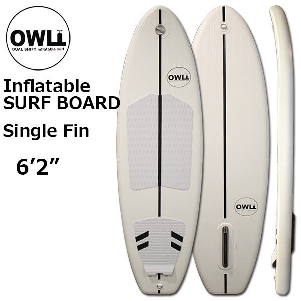 OWL DUAL SHIFT SURF 6'2/オウル デュアルシフト ショートボード サーフボード インフレータブル 送料無料 サーフィン