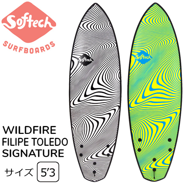 自宅配送無料!! SOFTECH FILIPE TOLEDO WILDFIRE 5'3
