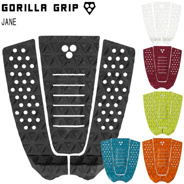 正規代理店 GORILLA GRIPから新作登場 2020モデル 完全送料無料 即出荷 2021 Gorilla Grip デッキパッド サーフィン用テールパッド お気に入り JANE サーフボード ジェーン ゴリラグリップ ショートボード