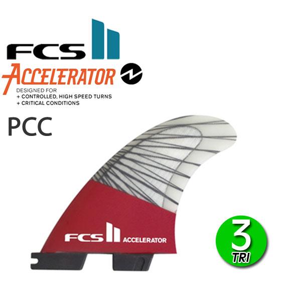即出荷 FCS2 フィン アクセラレーター ACCELERATOR PC CARBON TRI FIN S M L / エフシーエス2 カーボン トライフィン ショートボード サーフボード サーフィン