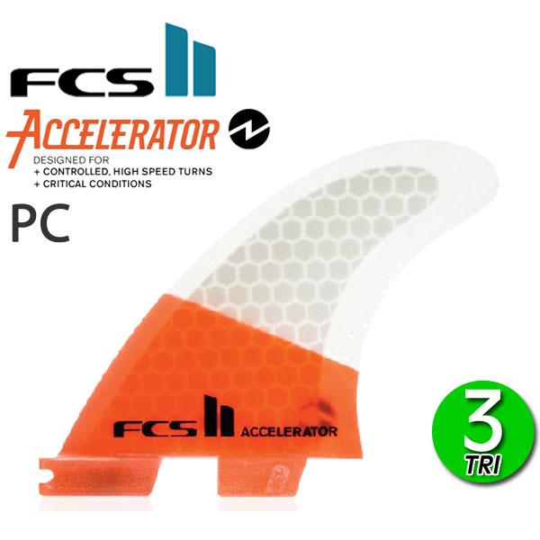 即出荷 FCS2 フィン ACCELERATOR PERFORMANCE CORE TRI FIN GROM M/ エフシーエス2 トライ ショートボード サーフボード サーフィン