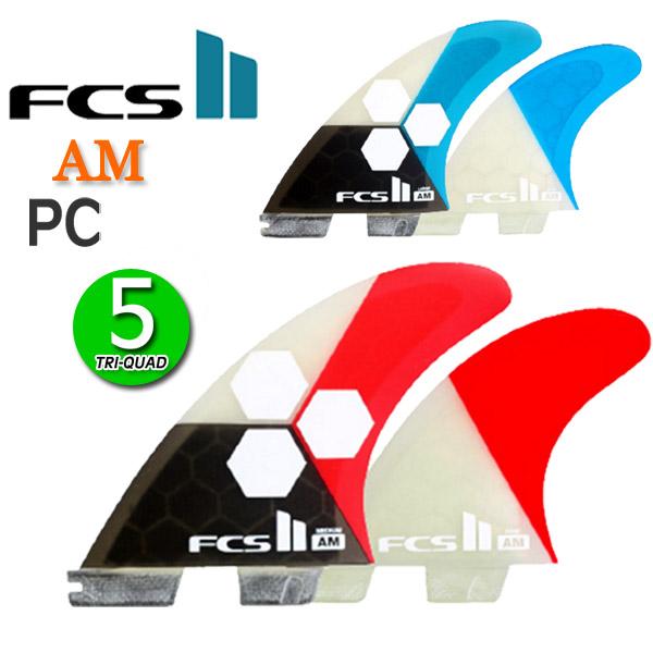 【もれなくもらえるFCS最新グッズプレゼント!! 】あす楽対応 FCS2 フィン AM アルメリック PC FIVE FIN M L TRI-QUAD / エフシーエス2 ファイブ サーフボード サーフィン ショート 赤 青
