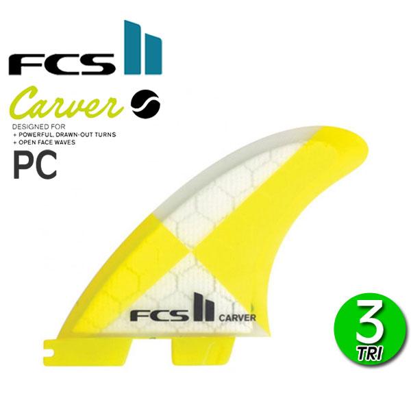【もれなくもらえるFCS最新グッズプレゼント!! 】あす楽対応 FCS2 フィン カーバー CARVER PC TRI FIN M L / エフシーエス2 トライフィン ショートボード サーフボード サーフィン