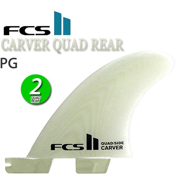 即出荷 FCS2 ロングボード リアフィン CARVER PG FIN サーフボード サーフィン サイド メール便対応