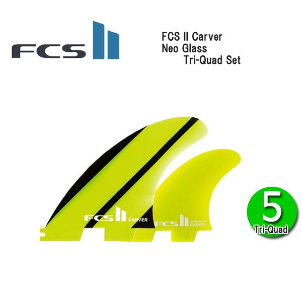 【もれなくもらえるFCS最新グッズプレゼント!! 】あす楽対応 FCS2 フィン カーバー CARVER NEO GLASS TRI-QUAD FIN M L / エフシーエス2 トライクアッド ファイブ フィン サーフボード サーフィン ショート