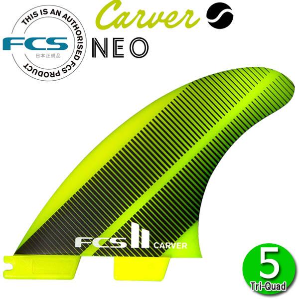即出荷 FCS2 フィン カーバー CARVER NEO GLASS THRUSTER TRI QUAD FIN Lサイズ エフシーエス2 サーフボード サーフィン ショート