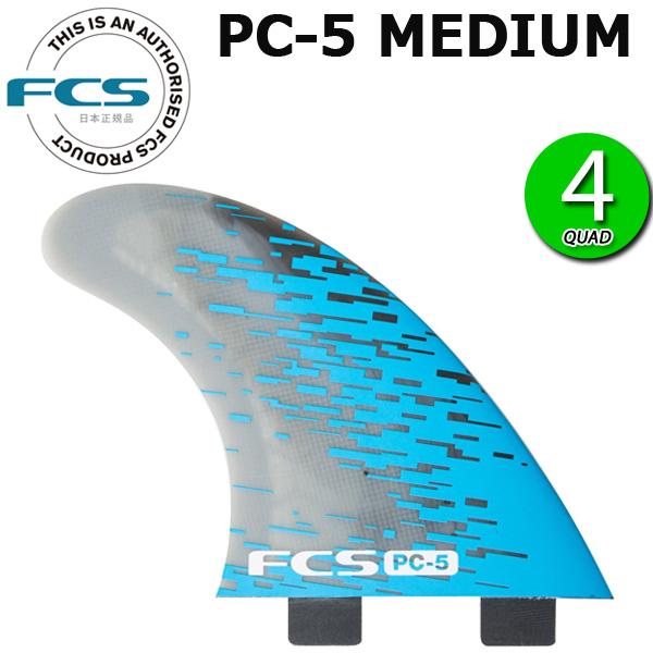 ポイント20倍!! 即出荷 FCS フィン PC-5 PC QUAD FIN / エフシーエス サーフボード サーフィン ショート