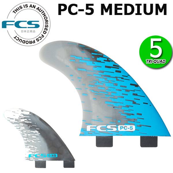 ポイント20倍!! あす楽対応 FCS フィン PC-5 PC TRI-QUAD SET FIN / エフシーエス サーフボード サーフィン ショート
