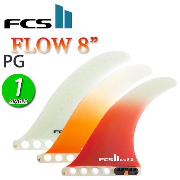 【もれなくもらえるFCS最新グッズプレゼント!! 】あす楽対応 FCS2 ロングボード センターフィン シングル フィン FLOW 8 フロー PG FIN / エフシーエス2 サーフボード サーフィン