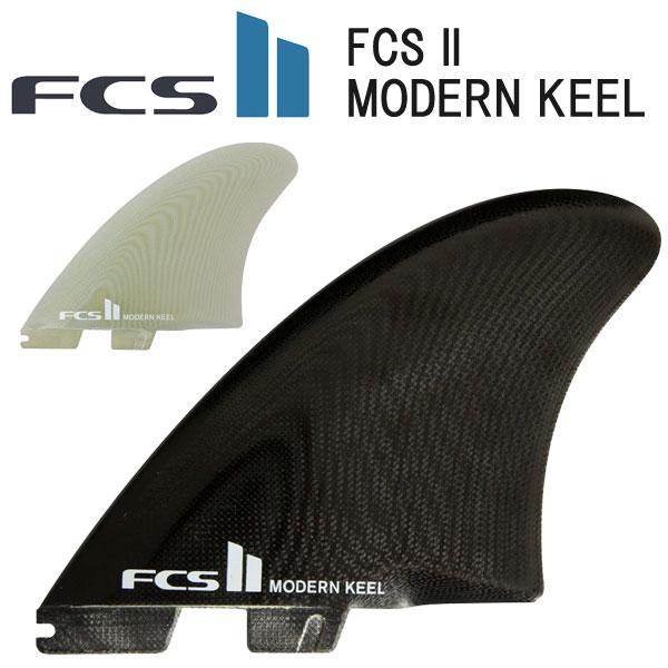 【もれなくもらえるFCS最新グッズプレゼント!! 】FCS2 フィン MODERN KEEL TWIN SET PG TRI FIN / エフシーエス2 トライ フィン サーフボード サーフィン ショート