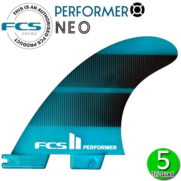 即出荷 FCS2 フィン パフォーマー PERFORMER NEO GLASS TRI QUAD FIN Mサイズ エフシーエス2 サーフボード サーフィン ショート