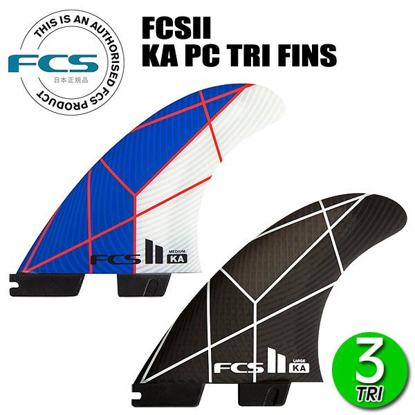 【ポイントアップ!】FCS2 フィン 正規販売店!最新フィンシステム! 即出荷 FCS2 KA PC TRI FINS/ FCSII エフシーエス2 コロヘアンディーノ パフォーマンスコア トライ サーフボード サーフィン ショート