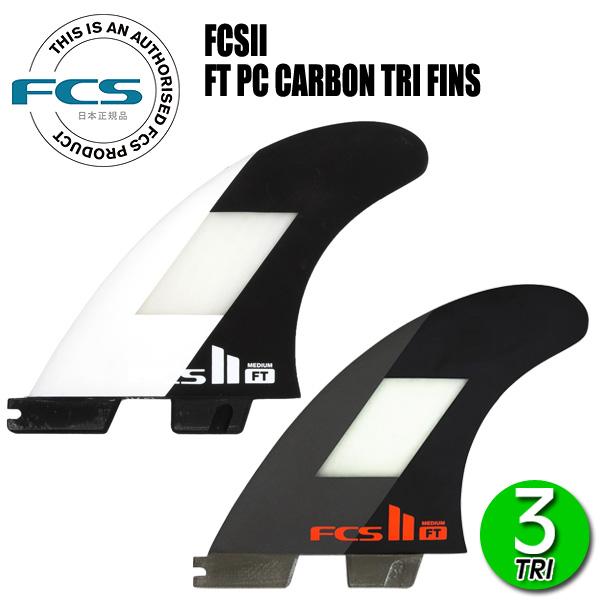 【もれなくもらえるFCS最新グッズプレゼント!! 】あす楽対応 FCS2 フィン FT エフティ PC THRUSTER FIN M L / エフシーエス2 ショートボード サーフボード サーフィン