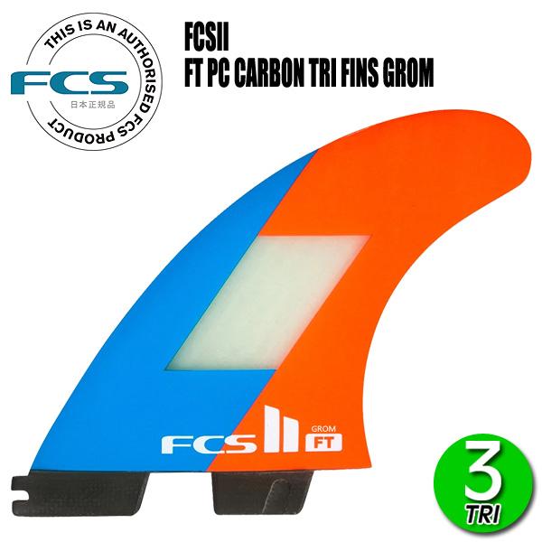 即出荷 FCS2 FT PC CARBON AIR CORE TRI FINS GROM/エフシーエス2 フィリペトレド パフォーマンスコアカーボン エアコア トライ グロム サーフボード サーフィン ショート