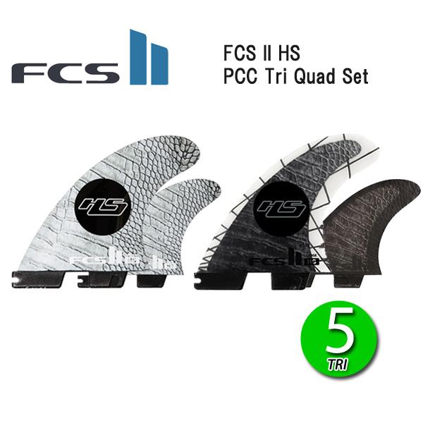 即出荷 FCS2 フィン ヘイデンコックス HS PC CARBON TRI-QUAD 5 FIN エフシーエス2 ファイブ サーフボード サーフィン ショート