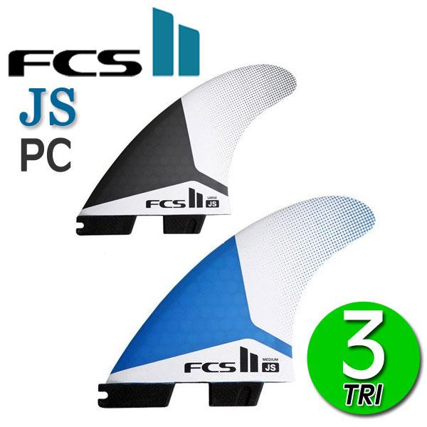 【もれなくもらえるFCS最新グッズプレゼント!! 】あす楽対応 FCS2 フィン JS ジェイソン・スティーブン PC TRI FIN M L / エフシーエス2 トライフィン ショートボード サーフボード サーフィン