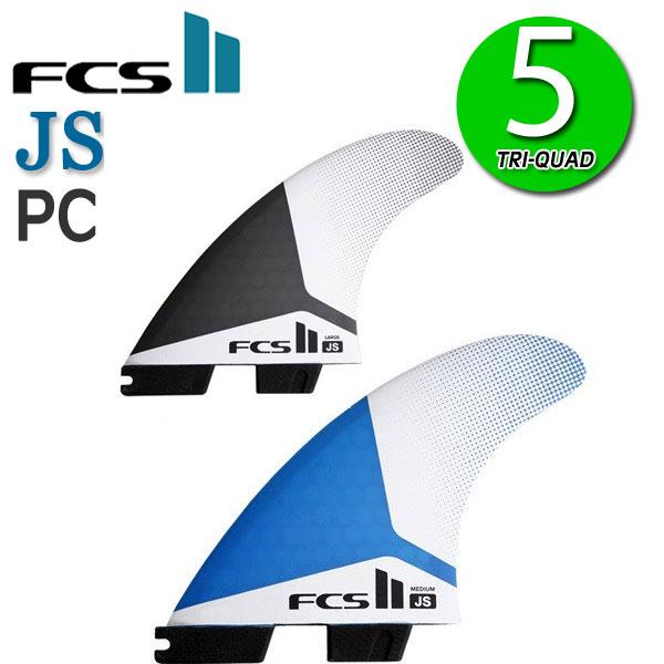即出荷 FCS2 フィン JS ジェイソン・スティーブン PC TRI-QUAD FIN M L / エフシーエス2 トライフィン ショートボード サーフボード サーフィン