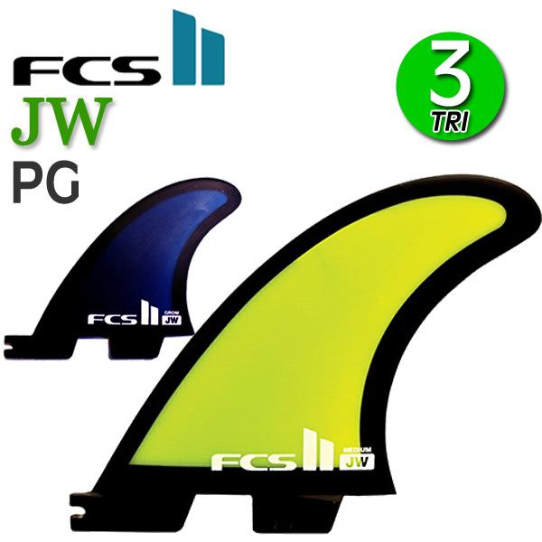 即出荷 FCS2 フィン JW ジュリアン・ウィルソン PG TRI FIN / エフシーエス2 トライ サーフボード サーフィン ショート 青 緑