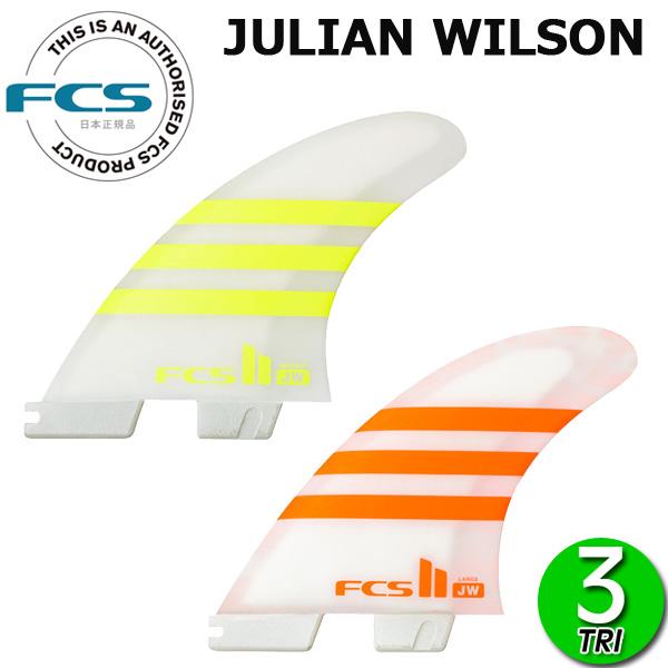即出荷 FCS2 フィン ジュリアンウィルソン JW PC+AIRCORE THRUSTER TRI FIN/ エフシーエス2 サーフボード サーフィン ショート