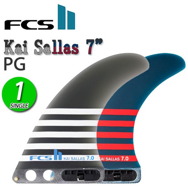 【もれなくもらえるFCS最新グッズプレゼント!! 】あす楽対応 FCS2 ロングボード センターフィン シングル Kai Sallas 7