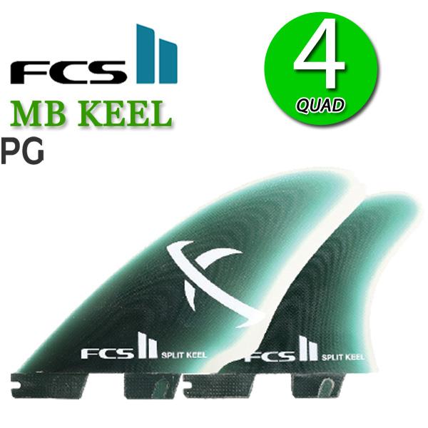 即出荷 FCS2 フィン MB KEEL PG QUAD FIN / エフシーエス2 クアッド サーフボード サーフィン フィッシュ ショートボード