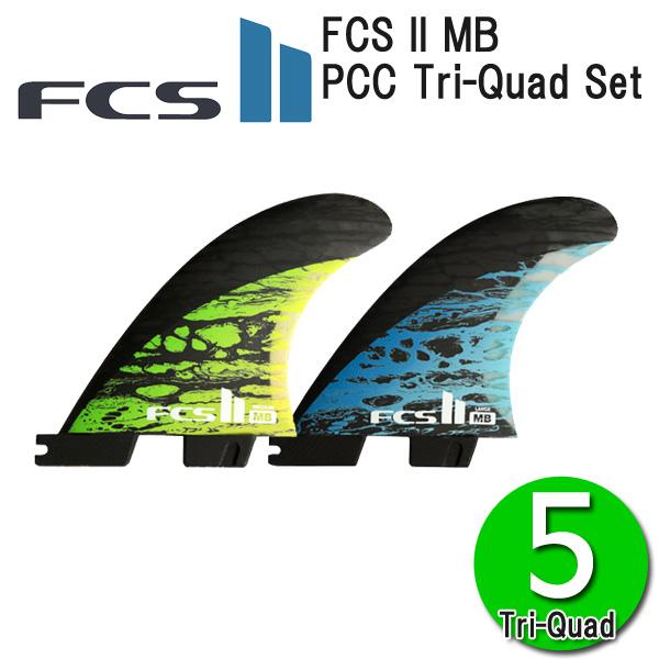 【もれなくもらえるFCS最新グッズプレゼント!! 】あす楽対応 FCS2 フィン MB CARBON TRI-QUAD 5 FIN L / エフシーエス2 メイヘム ファイブ サーフボード サーフィン ショート