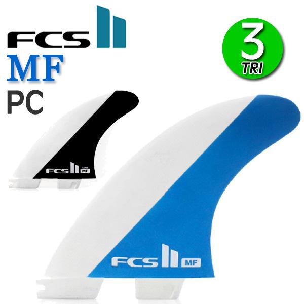 【もれなくもらえるFCS最新グッズプレゼント!! 】あす楽対応 FCS2 フィン MF PC TRI FIN ミック・ファニング / エフシーエス2 トライ サーフボード サーフィン ショート