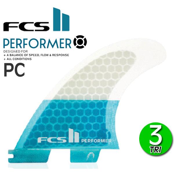 【ポイント20倍!クーポン配布中】あす楽対応 FCS2 フィン パフォーマー PERFORMER PC TRI FIN S M L / エフシーエス2 ショート トライフィン スラスター サーフボード サーフィン 水色