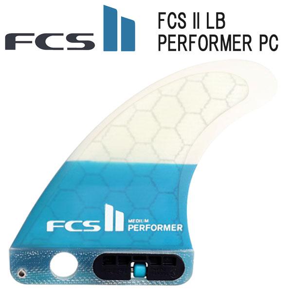 即出荷 FCS2 ロングボード センターフィン シングル PERFORMER PC FIN サーフボード サーフィン メール便対応