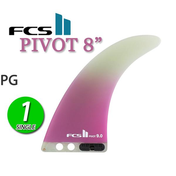即出荷 FCS2 ロングボード センターフィン シングル フィン PIVOT 8 ピボット PG FIN / エフシーエス2 サーフボード サーフィン