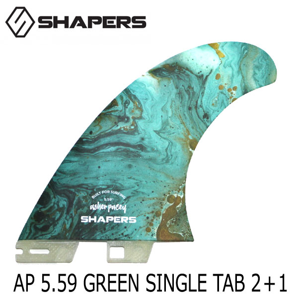 SHAPERS FINS Asher Pacey 5.59 TWIN FIN GREEN 2+1/ シェーパーズフィン ショートボード用フィン サーフィン サーフボード