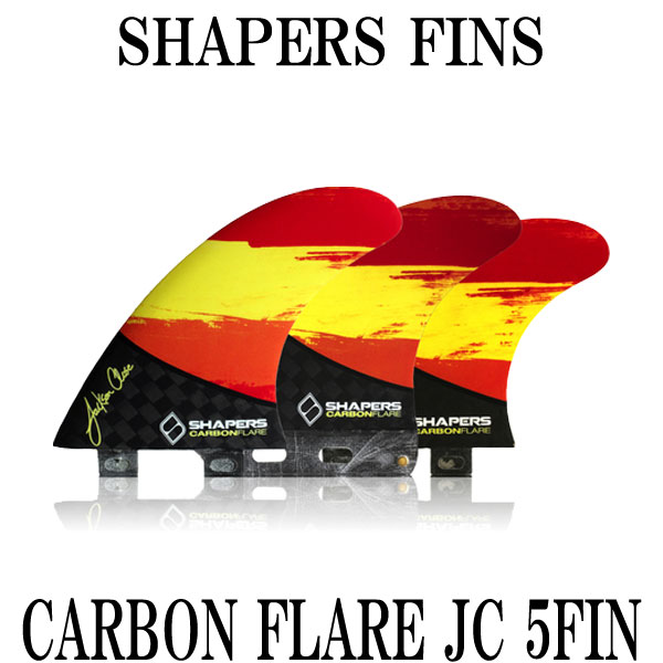 あす楽対応 SHAPERS FINS CARBON FLARE JC 5FIN/ シェーパーズフィン Box Fin ロングボード、SUP用フィン