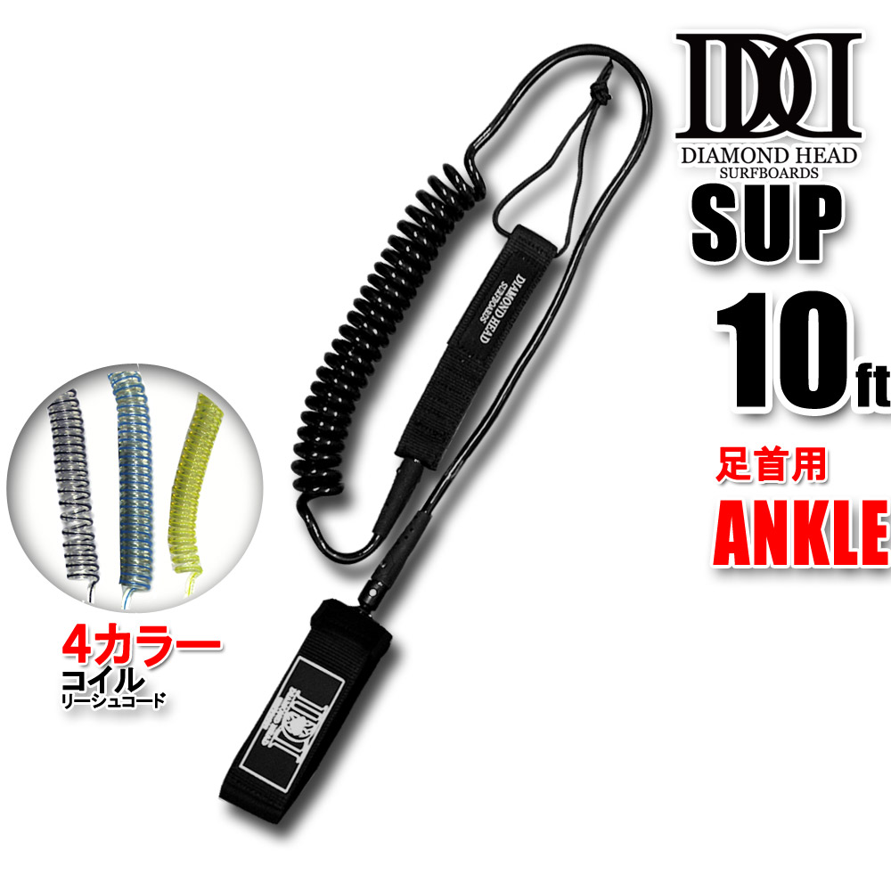 ■SUPサップ用リーシュコード期間限定で送料が無料 即出荷 コイルリーシュコード SUP用 10ft ANKE アンクル DIAMOND HEAD 10'×5/16 8.0mm経 サップ用 ダイアモンドヘッド