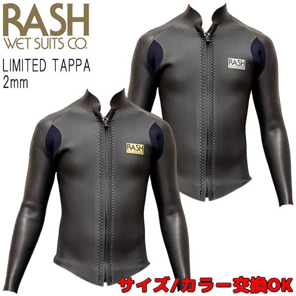 2019 RASH WET SUITS ラッシュ ウェットスーツ スキン 2mm 長袖タッパー 春夏用 メンズウェットスーツ サーフィン