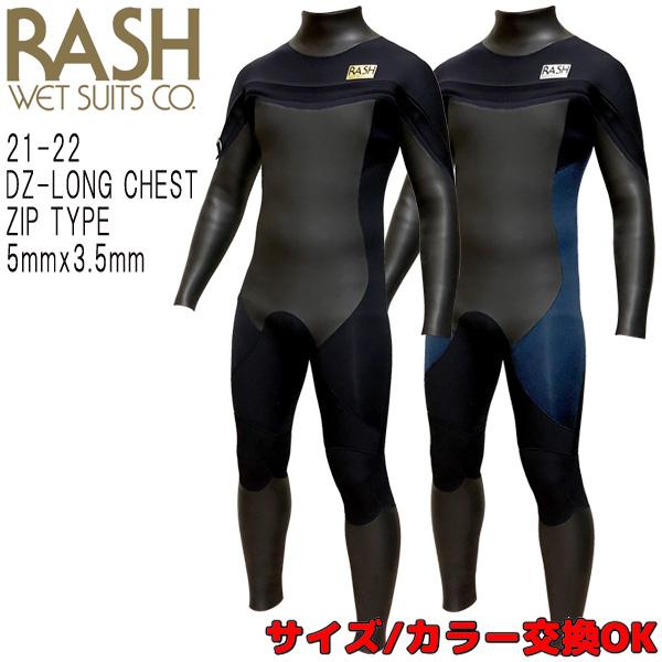 RASH / Limited / DZ-CHESTZIP セミドライ 5×3