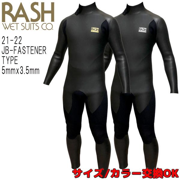 19-20 RASH / ラッシュ Limited / リミテッド LX-HOTZIP セミドライ 5×3 バックジップ ウェットスーツ サーフィン フルスーツ 冬用