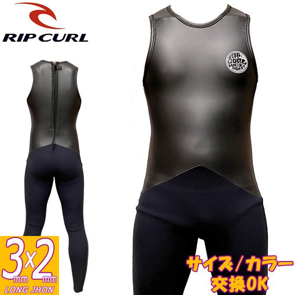 リップカール ウエットスーツ ロングジョン RIPCURL SERIES 春夏用 メンズウェットスーツ