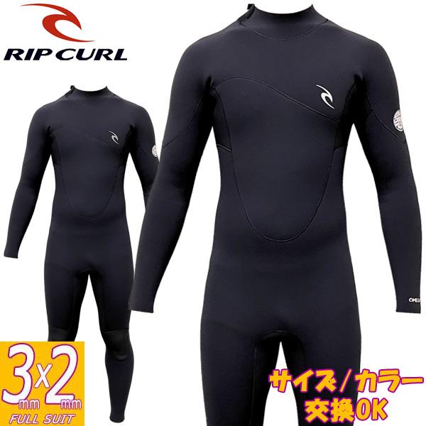 2019 RIP CURL / リップカール バリューBACK ZIP バックジップ フルスーツ 3×2 T30-002 ウェットスーツ サーフィン 夏用