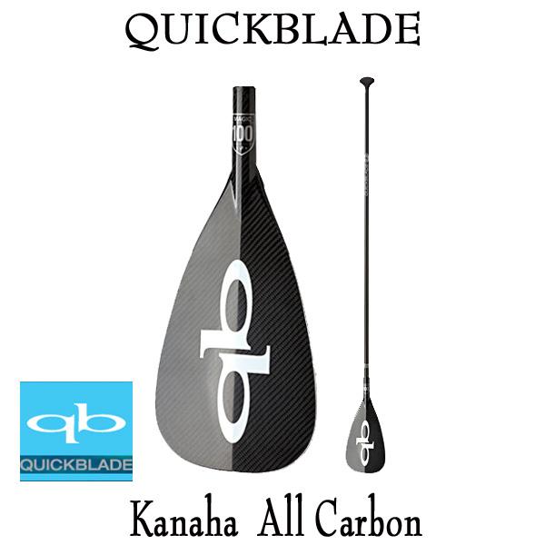 クイックブレード カーボンパドル QuickBlade Kanaha All Carbon カナハ オールカーボン パドルボード SUP サップ 営業所止め 送料無料