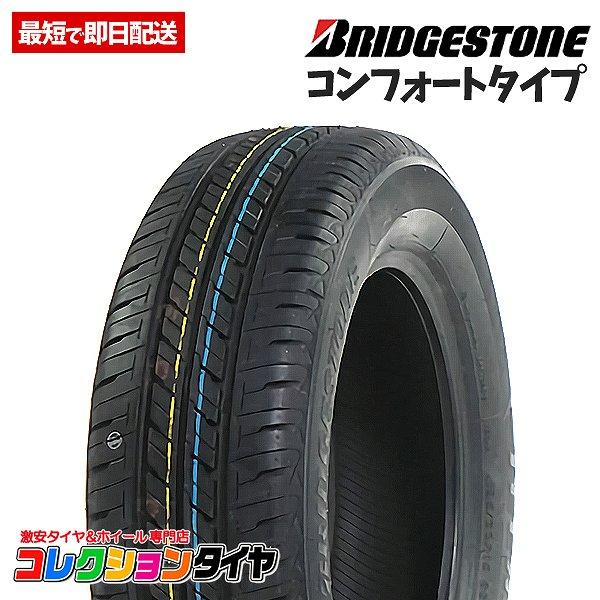 【送料無料】新品185/55R15 4本総額27,120円ブリヂストン(BRIDGESTONE) TECHNOタイヤ サマータイヤ