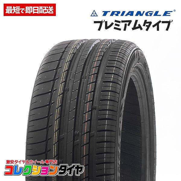 新品 4本セット バルブ付き245/40R20 4本総額25,660円トライアングル(TRIANGLE) Sportex TH201タイヤ サマータイヤ