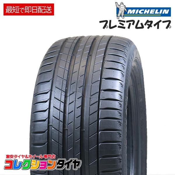 新品255/55R19 4本総額107,200円ミシュラン(MICHELIN)Latitude Sport 3 N0 ポルシェ承認タイヤ サマータイヤ