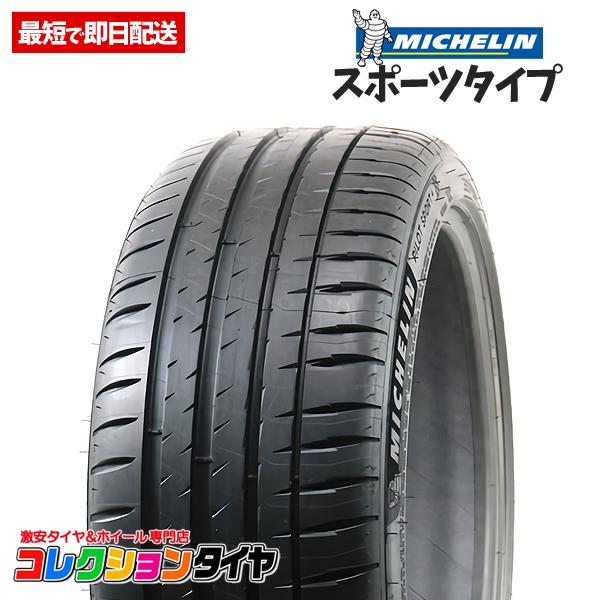 新品255/35R19 4本総額119,200円ミシュラン(MICHELIN) Pilot Sport 4S パイロットスポーツ4S PS4Sタイヤ サマータイヤ