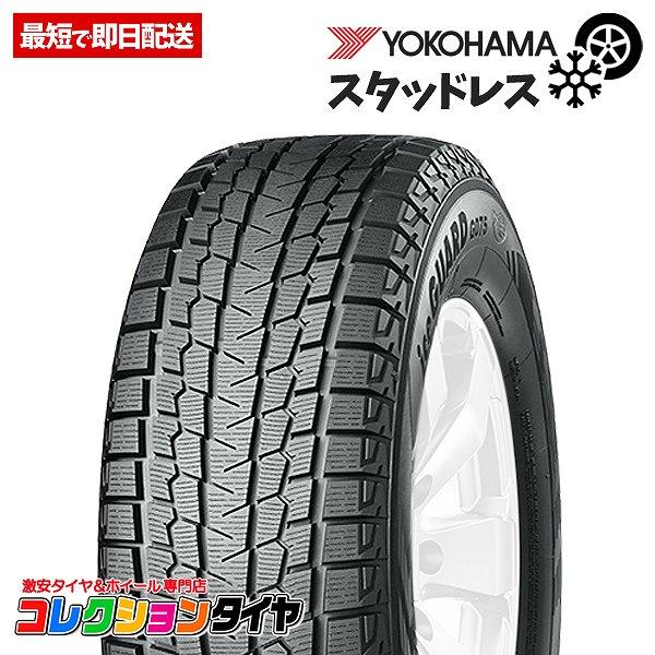 新品 4本セット225/65R17 4本総額67,200円ヨコハマ(YOKOHAMA) iceGUARD SUV G075 アイスガードタイヤ スタッドレス