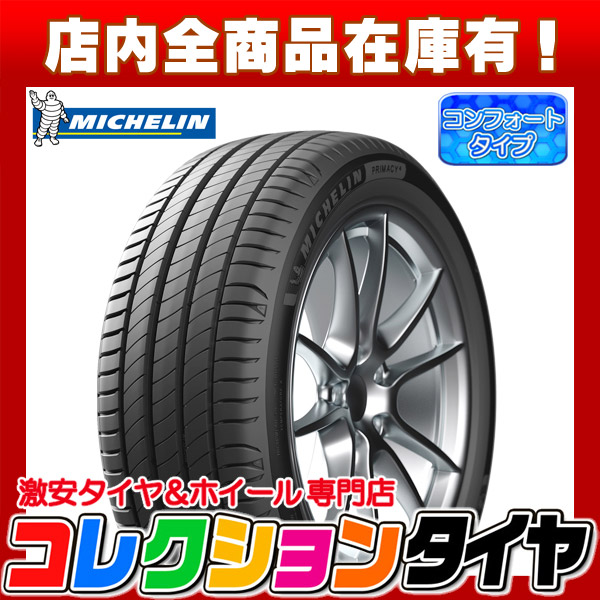 タイヤサマータイヤ205/55R16ミシュラン(MICHELIN)PRIMACY4プライマシー4205/55-16新品
