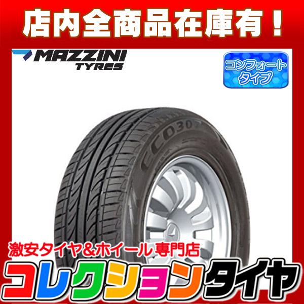 タイヤサマータイヤ175/65R14マジーニ(MAZZINI)ECO307175/65-14新品 4本セット エアバルブ付き