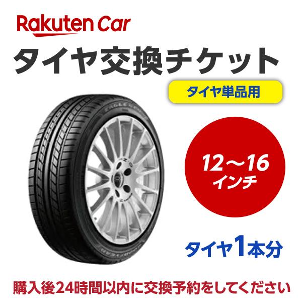 必ずタイヤと同時に購入してください 安心の定価販売 タイヤとタイヤ交換チケットを別々にご購入いただいた場合はタイヤ交換の対応が出来かねます タイヤ交換チケット タイヤの組み換え 12インチ ~ 16インチ ゴムバルブ交換 タイヤの脱着 - タイヤ廃棄別 限定モデル 1本 バランス調整込み