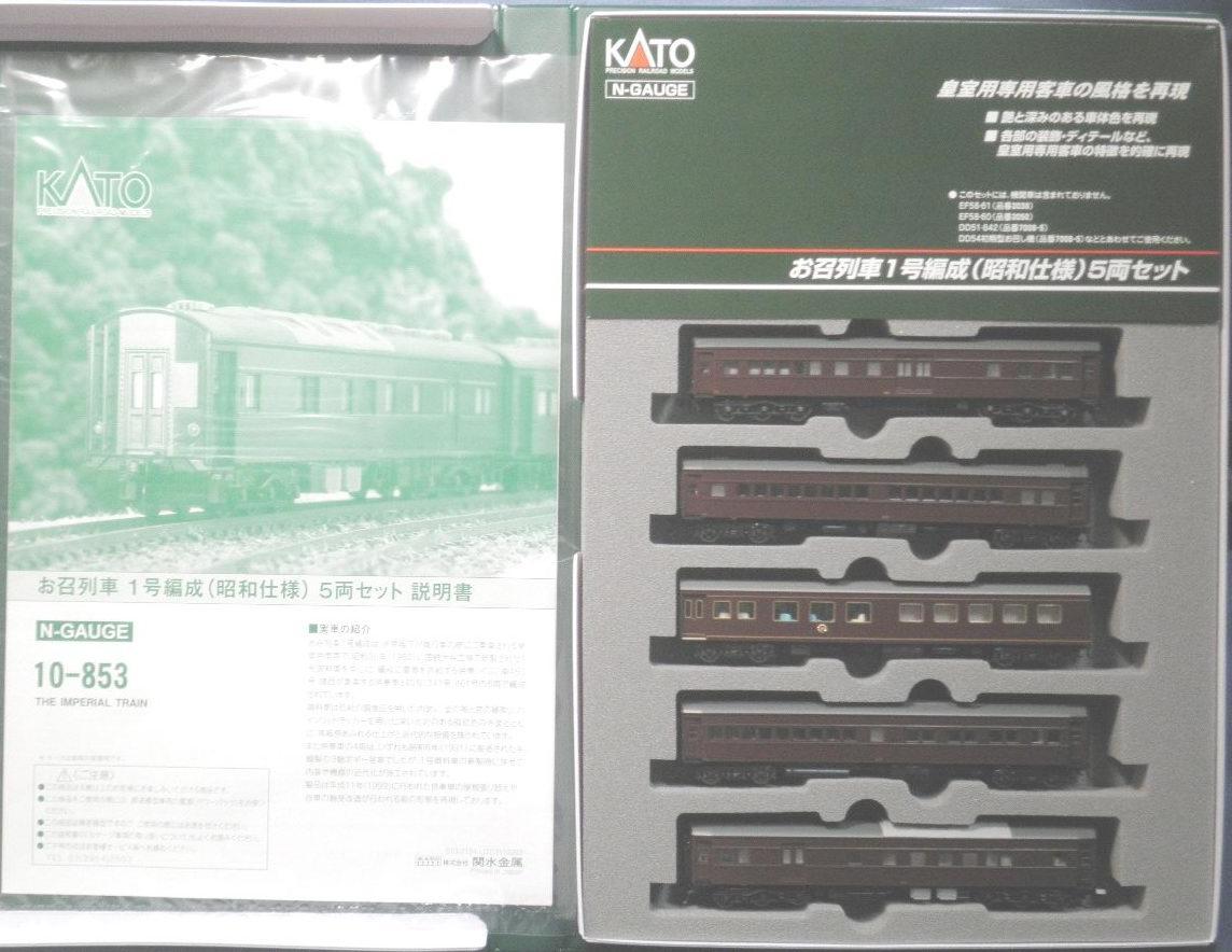 KATO 10-853 お召し列車1号(昭和仕様) 5両セット カトー523859