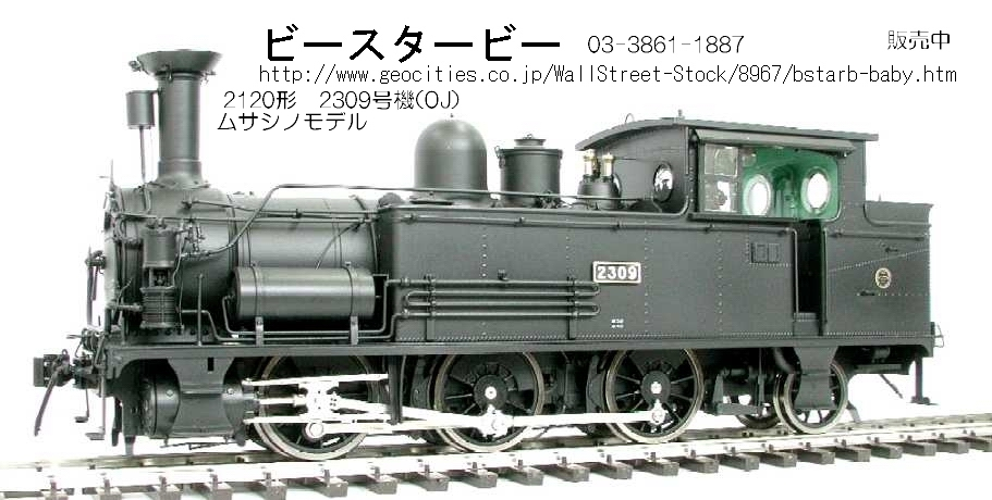 ■代引不可商品 2120形 2309号機 OJゲージ ムサシノモデル B6蒸気機関車 【新品】