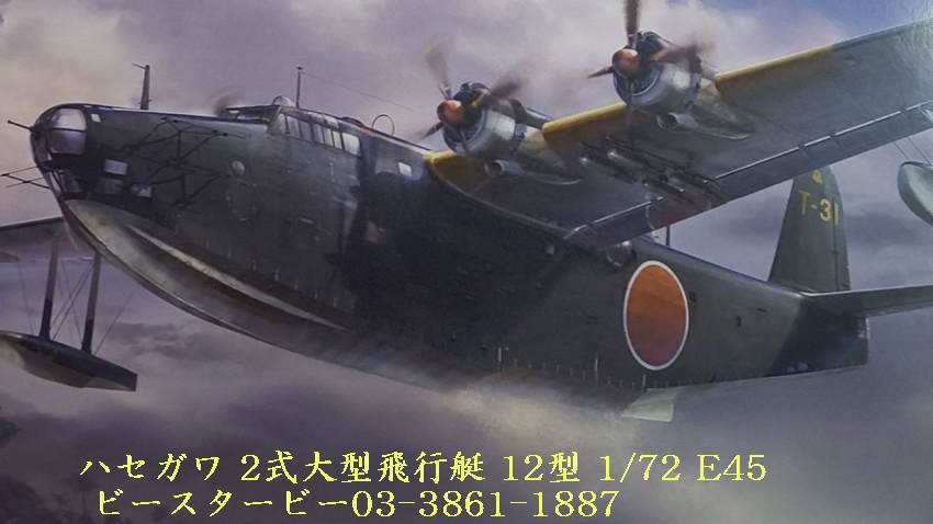 二式大型飛行艇 一二型(2式大艇)1/72 ハセガワ E45 プラモデル【新品】